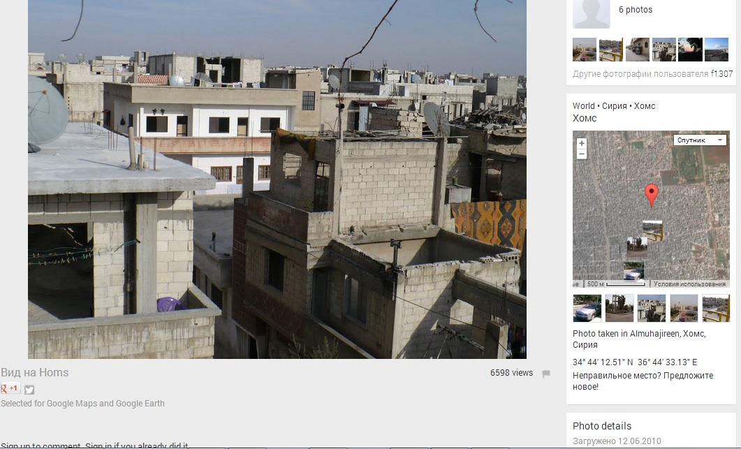 хомс2