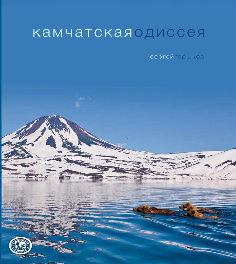 Kamchatka-cover