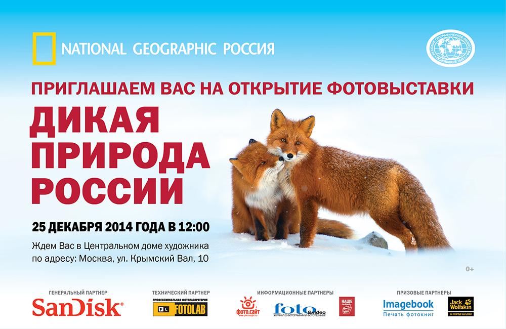 Приглашение-на-открытие-фотовыставки-Дикая-природа-России-2014