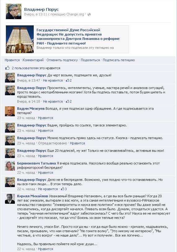 Дискуссия с Порусом-1