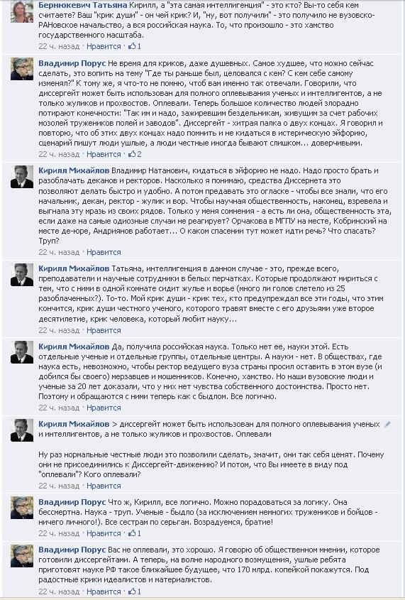 Дискуссия с Порусом-2