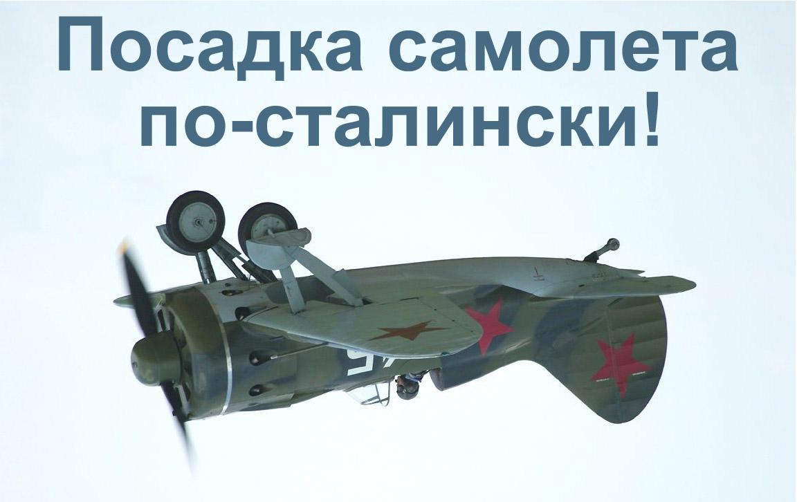 Пособие по спорам со сталинистами - 4