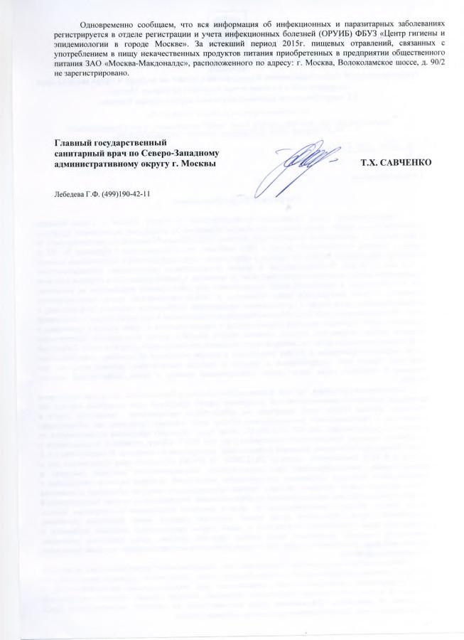 Роспотребнадзор2