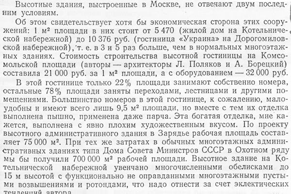 Stoimost-vysotok-Zitat-600