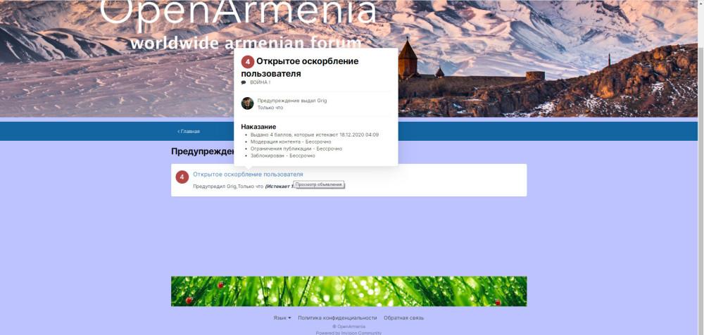 армяне3