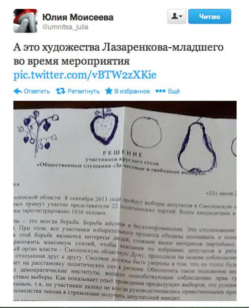 художества Лазаренкова_младшего