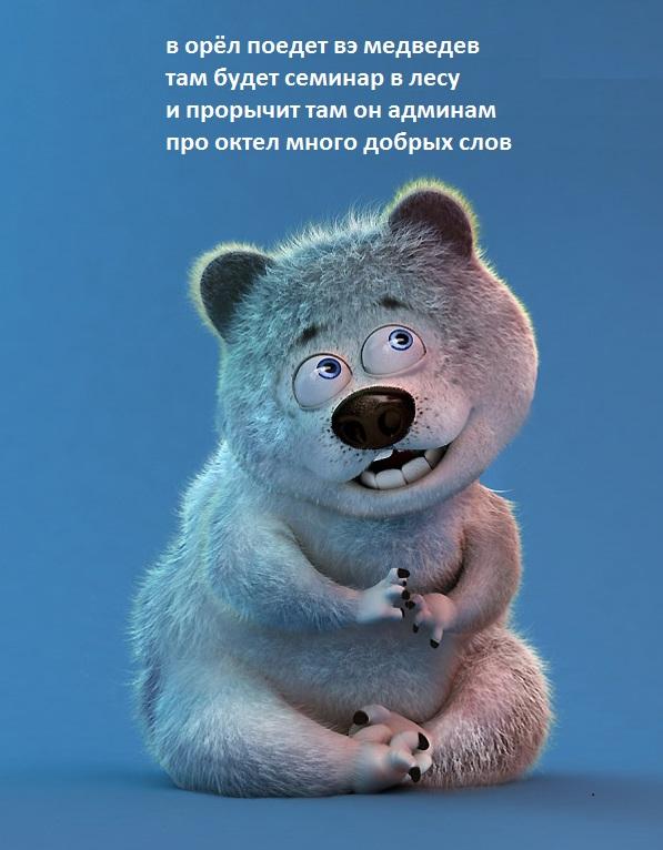 МедведОрёл