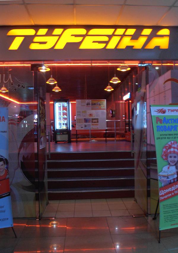 Боулинг-центр Турбина
