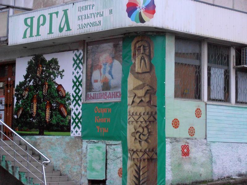 Севастопольский музей древних ремёсел 1