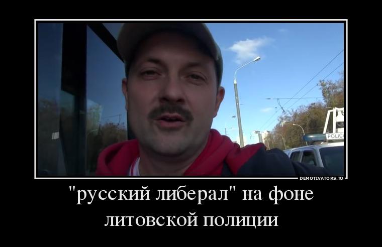 612732_russkij-liberal-na-fone-litovskoj-politsii_demotivators_to