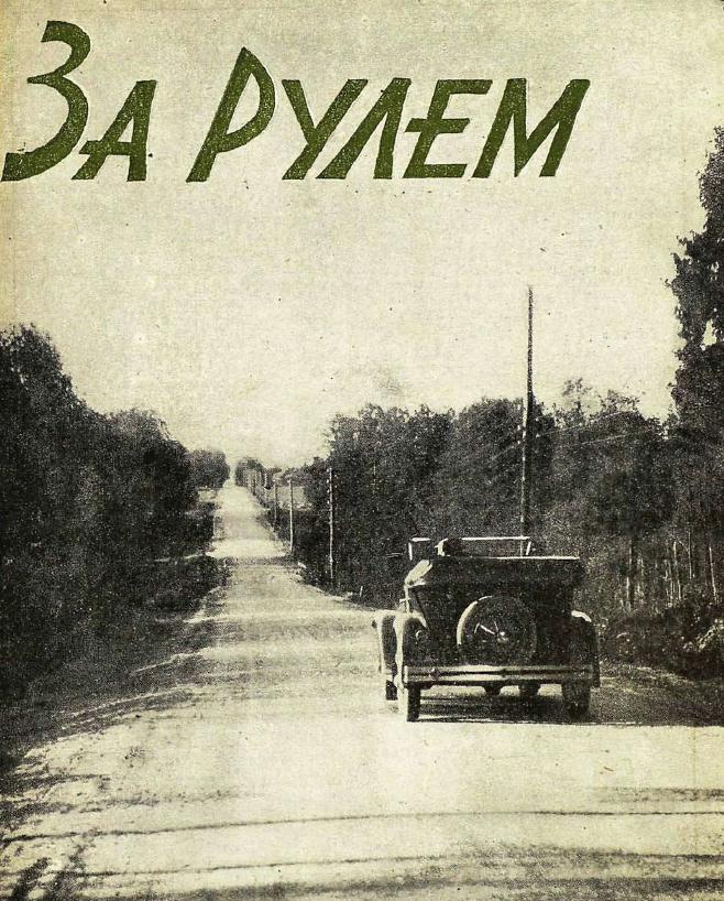 Архив журнала за рулем 1974