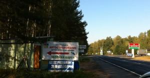 фото 2 въезд в Республику Беларусь