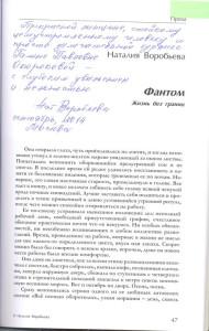 03 Подарок от Натальи Константиновны с дарственной надписью