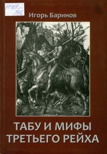 Полка190