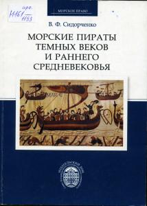 Полка192