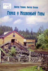 Полка211