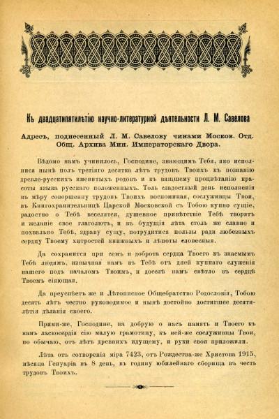 Адрес САвелову