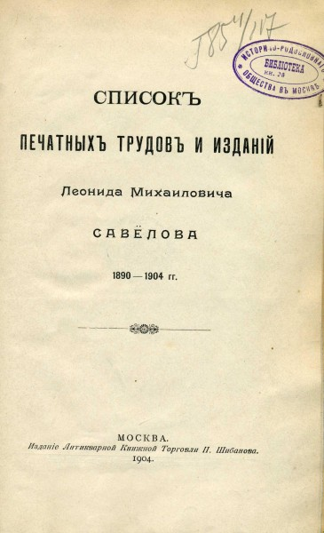 савелов007
