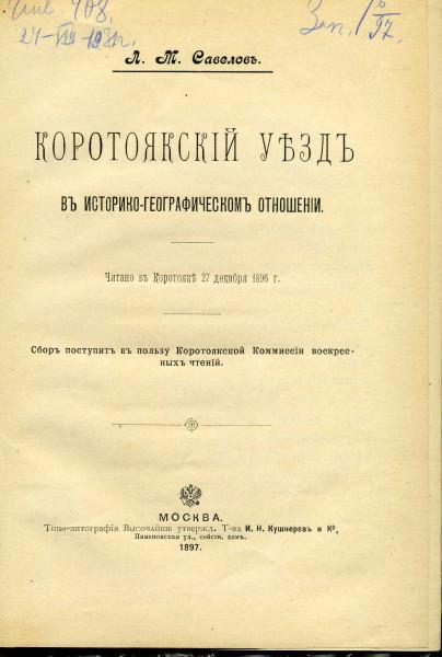 Савелов051