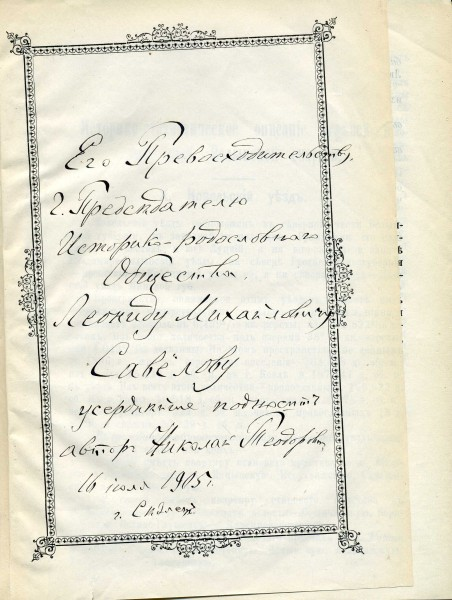 Савелов055
