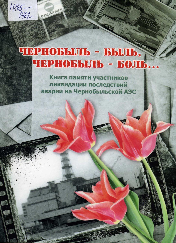 Открытка чернобыльской аэс, котики картинки