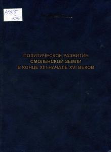 Полка209