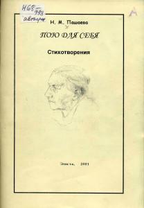 Пашаева