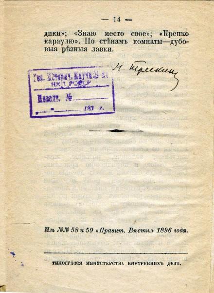Щукин058