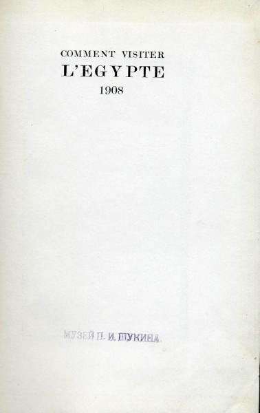 Щукин060