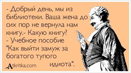 atkritka_1358773656_967