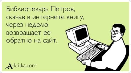 atkritka_1380754220_278