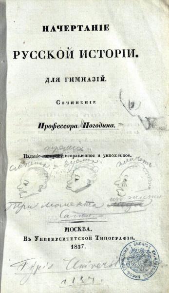 Голицынская
