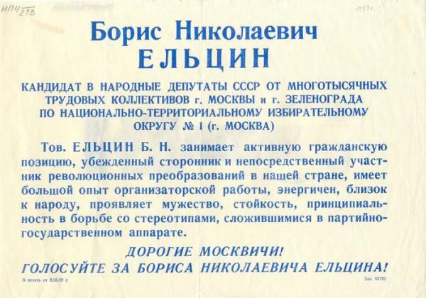 1068856-ельцин
