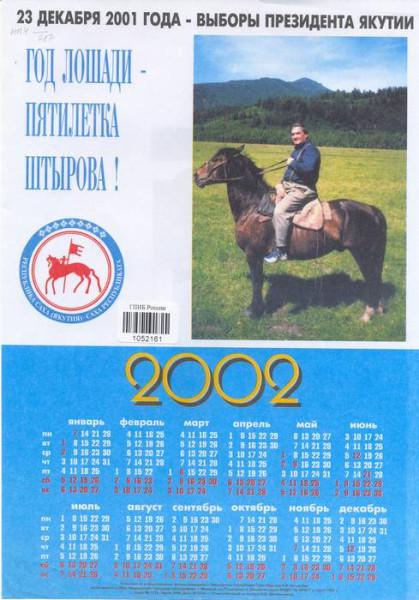 1052161-Якут