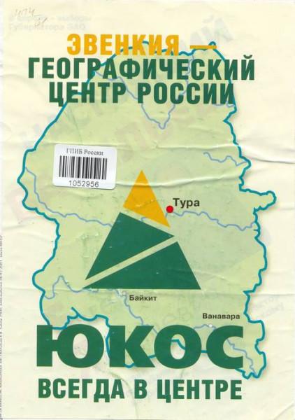 1052956-Юкос-деф