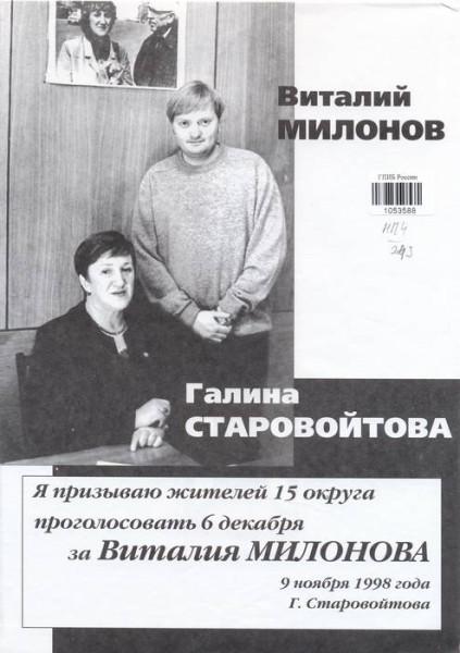 1053588-Милонов