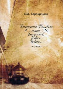 Полка096