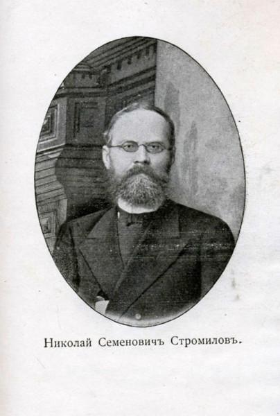 Стромилов001.jpg