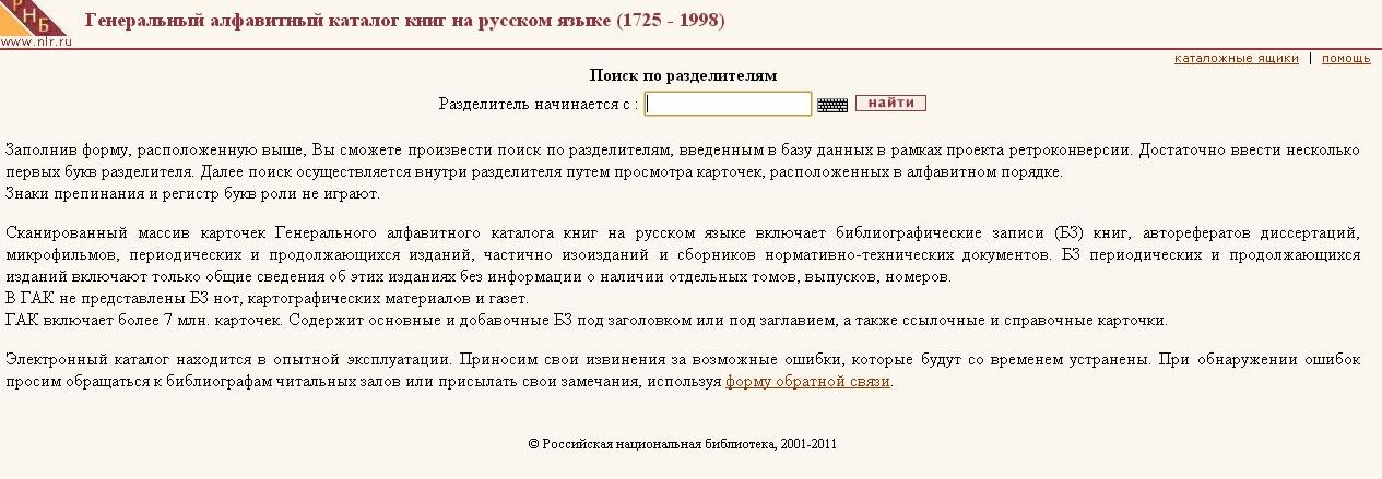 Поиск по внешним ресурсам Другие библиотеки ГПИБ России  Но генеральный каталог РНБ самый удобный и самый крупный среди существующих Поиск ведётся по разделителю вы набираете в