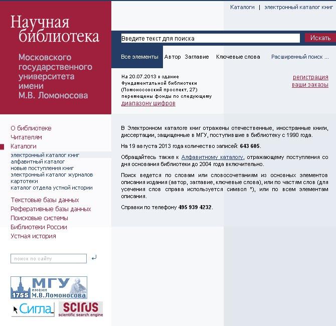 Поиск по внешним ресурсам Другие библиотеки ГПИБ России  Перед нами электронный каталог книг поступивших в библиотеку с 1990 года слева также можно увидеть список всех электронных ресурсов