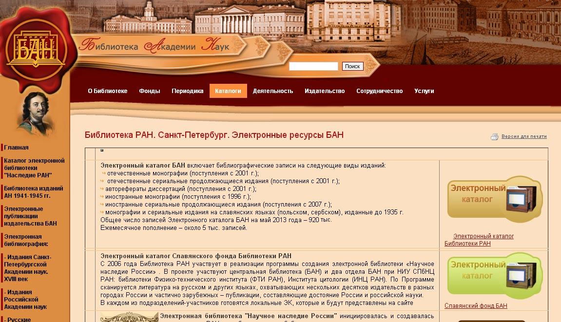 Поиск по внешним ресурсам Другие библиотеки ГПИБ России  Система электронных каталогов Британской библиотеки Для некоторых книг есть возможность заказать полнотекстовые электронные копии