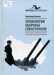 Неменко, Александр Валериевич. Хронология обороны Севастополя. Отражение первого натиска