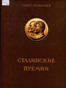 Ахманаев, Павел Викторович. Сталинские премии