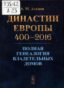 Агамов, Александр Матвеевич. Династии Европы: 400-2016: полная генеалогия владетельных домов