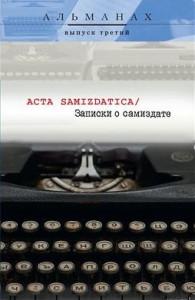 Acta samizdatica / Записки о самиздате: альманах. Вып. 3