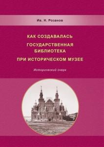 Розанов И.Н. Как создавалась Государственная библиотека при Историческом музее: ист. очерк