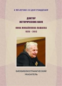 Доктор исторических наук Нина Михайловна Пашаева (1926–2013): к 90-летию со дня рождения