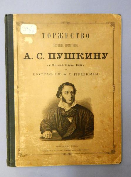 пушкин2.JPG