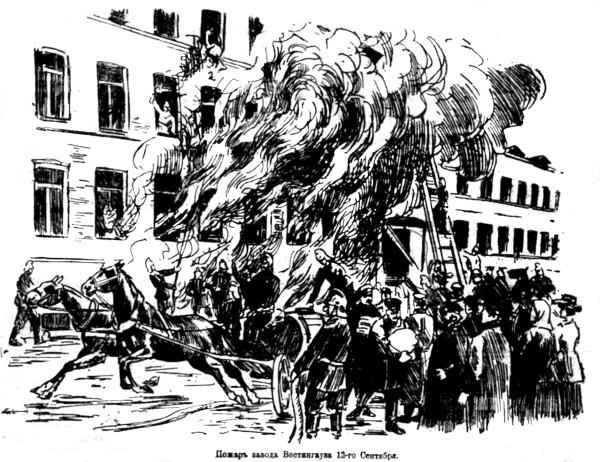 Пожар завода Вестингауза_Петербургский листок_1902_№_252_14_сент_с_5.jpg