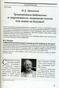 Библиография002.jpg
